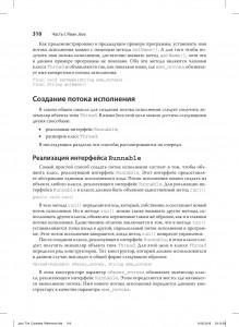 фото страниц Java. Полное руководство #34
