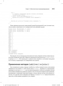 фото страниц Java. Полное руководство #36