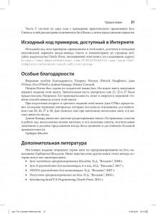 фото страниц Java. Полное руководство #60