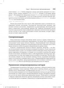 фото страниц Java. Полное руководство #43