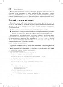 фото страниц Java. Полное руководство #33
