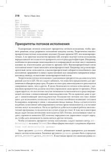 фото страниц Java. Полное руководство #40