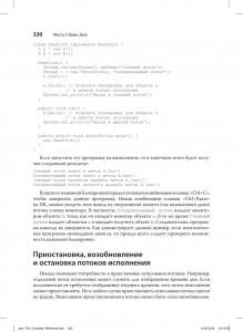 фото страниц Java. Полное руководство #49