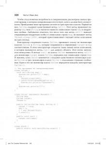фото страниц Java. Полное руководство #39