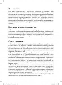 фото страниц Java. Полное руководство #59