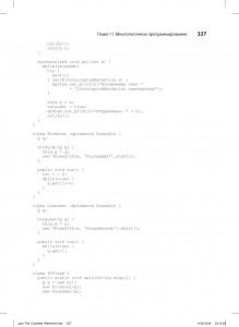 фото страниц Java. Полное руководство #46