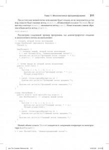 фото страниц Java. Полное руководство #29