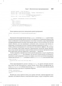 фото страниц Java. Полное руководство #41