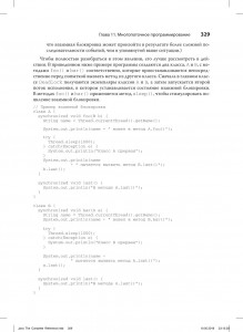 фото страниц Java. Полное руководство #48