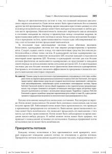 фото страниц Java. Полное руководство #28
