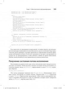 фото страниц Java. Полное руководство #52