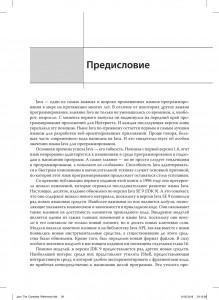 фото страниц Java. Полное руководство #56