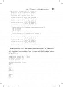 фото страниц Java. Полное руководство #37