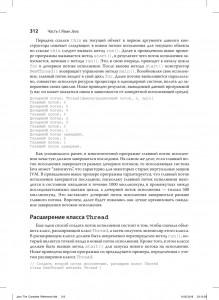 фото страниц Java. Полное руководство #30