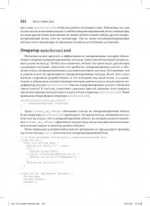 фото страниц Java. Полное руководство #42