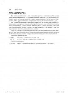 фото страниц Java. Полное руководство #57