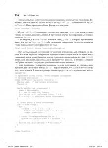 фото страниц Java. Полное руководство #38