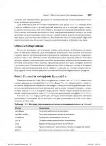 фото страниц Java. Полное руководство #27