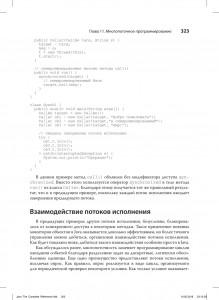 фото страниц Java. Полное руководство #44