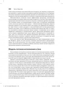 фото страниц Java. Полное руководство #25