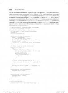 фото страниц Java. Полное руководство #51