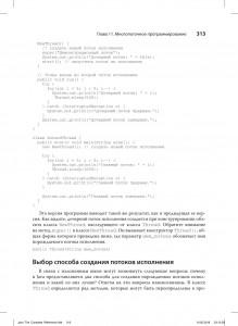 фото страниц Java. Полное руководство #31