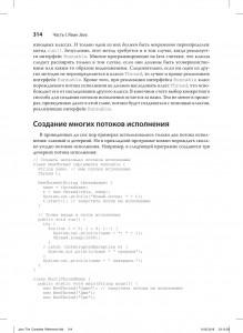 фото страниц Java. Полное руководство #32