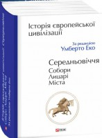 Книга Історія європейської цивілізації. Середньовіччя. Собори. Лицарі. Міста