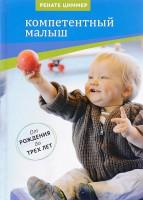 Книга Компетентный малыш