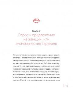 фото страниц Семь принципов женщины-бренда #6