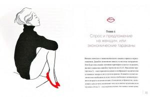 фото страниц Семь принципов женщины-бренда #3