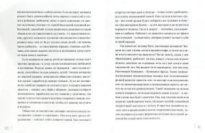 фото страниц Семь принципов женщины-бренда #14