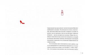 фото страниц Семь принципов женщины-бренда #11