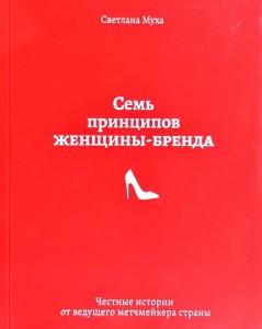 Книга Семь принципов женщины-бренда