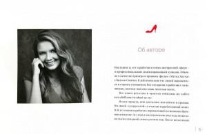 фото страниц Семь принципов женщины-бренда #2