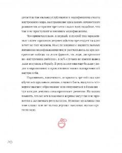 фото страниц Семь принципов женщины-бренда #4