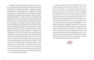 фото страниц Семь принципов женщины-бренда #15