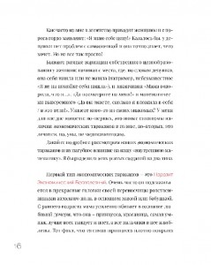 фото страниц Семь принципов женщины-бренда #7