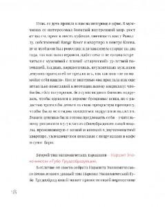 фото страниц Семь принципов женщины-бренда #9