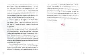 фото страниц Семь принципов женщины-бренда #12