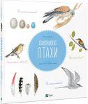 Книга Дивовижні птахи
