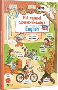 Книга Мій перший словник-вімельбух. English