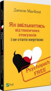 Книга Psychopath Free. Як звільнитись від токсичних стосунків і не стати жертвою