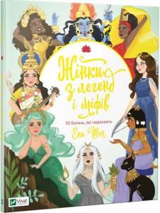 Книга Жінки з легенд і міфів. 50 богинь, які надихають