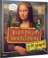 Книга Знайомство з мистецтвом для дітей