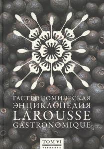 Книга Гастрономическая энциклопедия Ларусс. Том 6