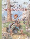 Книга Вождь краснокожих