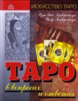 Книга Таро в вопросах и ответах