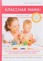 Книга Классная мама! От 0 до 3 лет. Настольная книга и добрый помощник для каждой современной мамы
