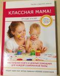 фото страниц Классная мама! От 0 до 3 лет. Настольная книга и добрый помощник для каждой современной мамы #2